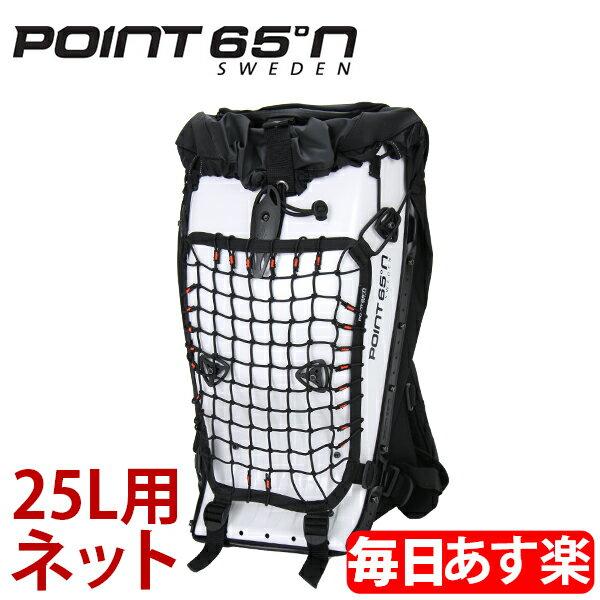 【最大13%OFFクーポン】Point65 ポイント65 CARGO NETS カーゴネット Cargo Net 25L専用ネット ブラック 503149 リュック 北欧