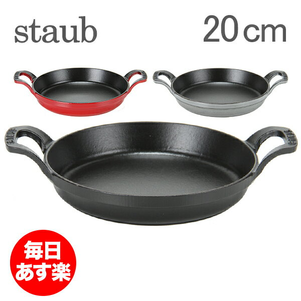 【最大1万円OFFクーポン】ストウブ Staub ラウンドスタッカブルディッシュ Round Stackable Dish 20cm ラタンプレート 新生活