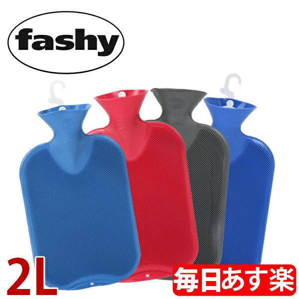 Fashy ファシー 湯たんぽ 2L Classic Hot Water Bottles 6440