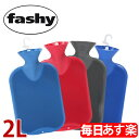 Fashy ファシー 湯たんぽ 2L Classic Hot Water Bottles 6440