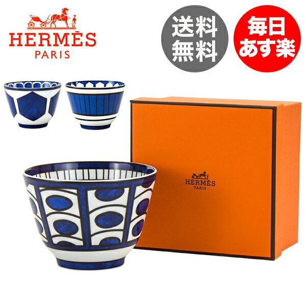 【全品5%OFFクーポン】エルメス Hermes ブルーダイユール ラージボウル 10.5cm BLEUS D AILLEURS Grand Bol 高級 テーブルウェア ボウル 皿 食器 新生活
