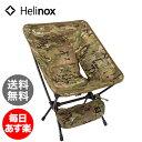 ヘリノックス Helinox 折りたたみイス タクティカルチェア Multicam Tactical Chair アウトドア キャンプ 釣り