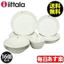 イッタラ 食器セット ティーマ 21cm 26cm 15 cm 420 ml 830 ml 北欧ブランド 食器 スターターセット 16個セット ホワイト 64-1180-046153-5 iittal