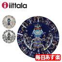 イッタラ 皿 タイカ 27cm 752g 北欧ブランド インテリア お洒落 プレート 食器 iittala TAIKA PLATE FLAT