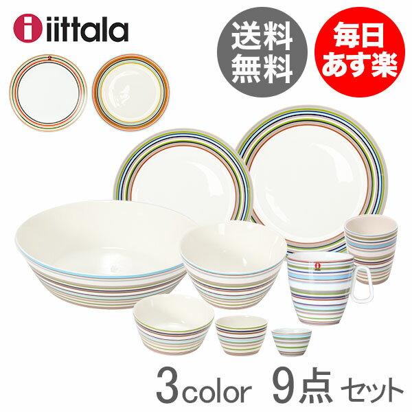 【3%OFFクーポン】イッタラ iittala オリゴ (ORIGO) 食器 9点セット プレート ボウル カップ マグカップ お皿 磁器 新生活