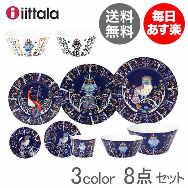 イッタラ iittala タイカ (TAIKA) 食器 8点セット プレート ボウル カップ ソーサー お皿 磁器 新生活