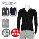 ジョンスメドレー カーディガン S〜L 長袖 カーディガン お洒落 ファッション デザイン メンズ John Smedley BRYN MEN