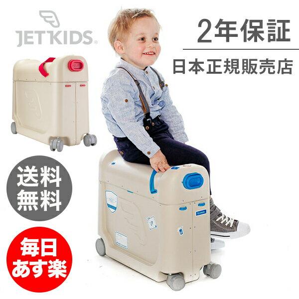 ジェットキッズ Jet Kids ベッドボックス Bed Box 2年保証 ライドオン スーツケース キャリーケース キッズ ベビー用品 フルフラットベッド 飛行機 新幹線 Jetkids 日本正規販売店