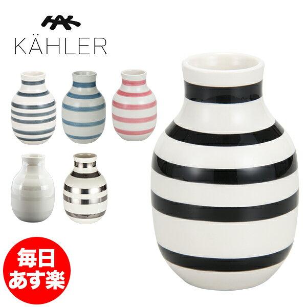 ケーラー Kahler オマジオ フラワーベース スモール 12.5cm 花瓶 磁器 Omaggio vase H125 花びん ベース 北欧雑貨