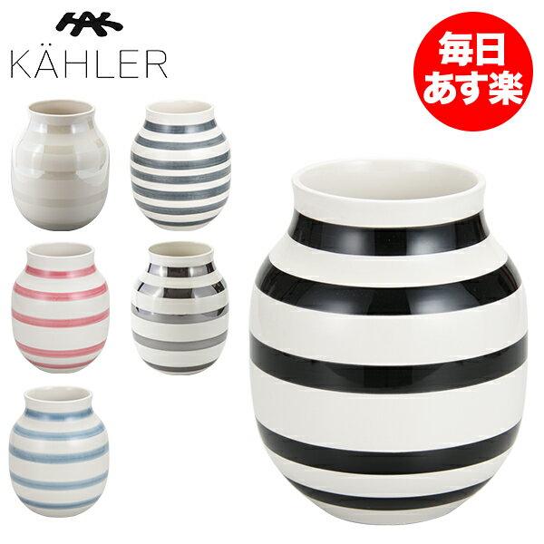 ケーラー Kahler オマジオ フラワーベース ミディアム 20cm 花瓶 磁器 Omaggio vase H200 花びん ベース 北欧雑貨