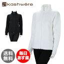 カシウェア ジャケット S〜XL ジップアップ レディース 高品質 お洒落 吸水性 耐久性 KASHWERE Sport Jacket - Ladies Ful...