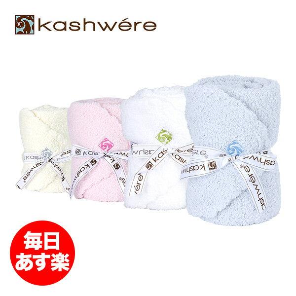 カシウェア 毛布 ソリッドベビー ブランケット&キャップ (帽子) デザイン 高品質 ソフト 肌触り 赤ちゃん用 BB-63c KASHWERE SOLID BABY BLANKET WITH SOLID CAP