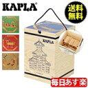 カプラ おもちゃ 魔法の板 玩具 知育 積み木 プレゼント 280 Kapla