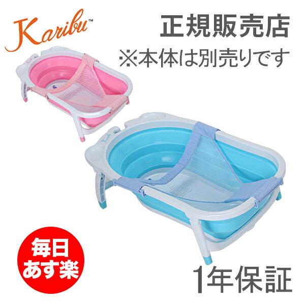 【最大13%OFFクーポン】カリブ バスネット 【※本体は別売りです】 折り畳み式 赤ちゃん ベビー 収納 PM3311 Karibu Baby Bath Net