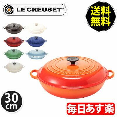ルクルーゼ 両手鍋 30cm 300mm ビュッフェキャセロール キッチン用品 調理器具 デザイン Le Creuset