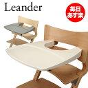 リエンダー Leander ハイチェア用 トレイ テーブル 305500 Tray for high chair ハイチェア トレー ベビーチェア 赤ちゃん 食...