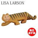 リサラーソン 置物 限定モデル 22 x 5 x 6cm 220 × 50 × 60mm タイガー オブジェ 北欧 インテリア LisaLarson Limit...