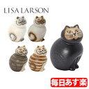 リサラーソン 置物 キャット 6 x 9.5cm 60 × 95mm ネコ オブジェ 北欧 インテリア 装飾 アンティーク LisaLarson Cats-Mi...
