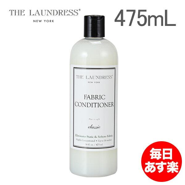 【3%OFFクーポン】ザ・ランドレス 柔軟剤 ファブリック コンディショナー 0.475L 475ml アメリカ クラシック 洗濯 衣類 洗剤 S-008 The Laundress Fabric Conditioner Classic