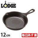 Lodge ロッジ ロジック ミニスキレット 5インチ L5MS3 Lodge Logic Miniature Skillet フライパン グリルパン アウトド...