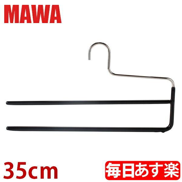【ゲリラセール対象】 MAWA マワ パンツ・スカート用 ノンスリップハンガー KH 2 ダブルパンツハンガー black ブラック 220005000 35cm