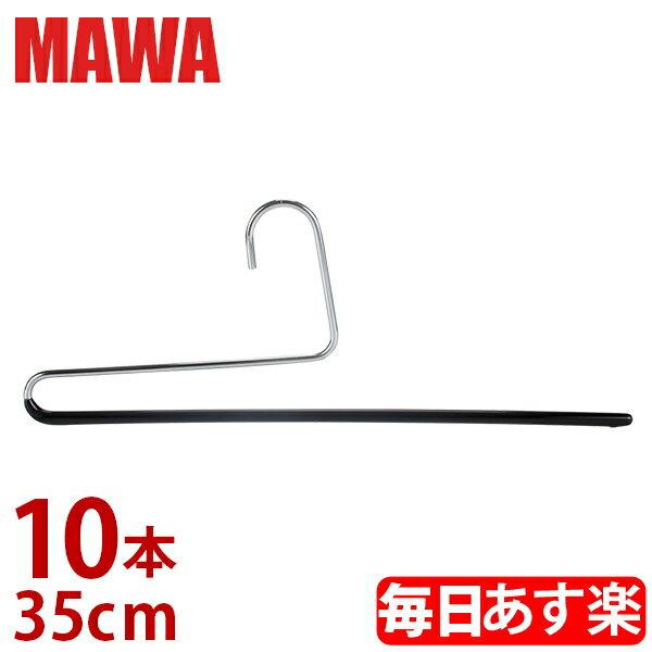 マワ ハンガー 35 × 12.5 × 0.8cm 350 × 125 × 8mm パンツ スカート用 ノンスリップ シングル ユニバーサル セット ブラック 212005000 Mawa black