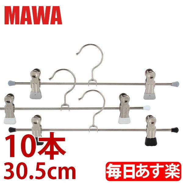 マワ MAWA ハンガー クリップ 10本セット 30.5 × 10.5 × 2.5cm 305 × 105 × 25mm マワハンガー mawaハンガー まとめ買い パンツ スカート用 ノンスリップ セット 収納 機能的 デザイン クローゼット Mawa Clip