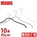 マワ ハンガー 45 × 1cm 450 × 10mm 収納 機能的 デザイン クローゼット セット 03220/05 Mawa Silhouette 45/F