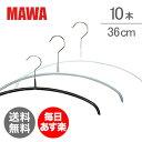 マワ MAWA ハンガー エコノミック 10本セット 03130/05 36 × 1cm 360 × 10mm マワハンガー mawaハンガー まとめ買い レデ...