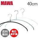 マワ MAWA ハンガー エコノミック 10本セット 40 × 1cm 400 × 10mm マワハンガー mawaハンガー まとめ買い レディースハンガー メ...