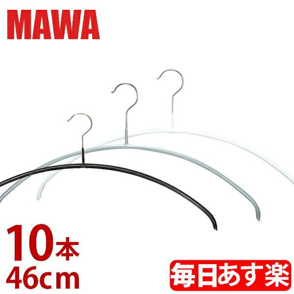 マワ MAWA ハンガー エコノミック 10本セット 46 × 1cm 460 × 10mm マワハンガー mawaハンガー まとめ買い 収納 機能的 セット デザイン クローゼット 洗濯物 03100/05 Mawa Economic 46/P