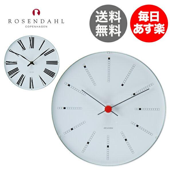 【最大13%OFFクーポン】Rosendahl ローゼンダール アルネ・ヤコブセン クロック 掛け時計 Arne Jacobsen AJ Clock 210