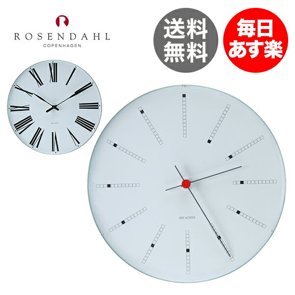 【最大13%OFFクーポン】Rosendahl ローゼンダール アルネ・ヤコブセン クロック 掛け時計 Arne Jacobsen AJ Clock 290