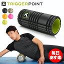 【最大5%OFFクーポン】Trigger Point トリガーポイント GRID 1.0 グリッド1.0 Foam Roller フォームローラー ストレッチ ...
