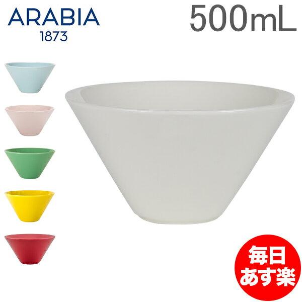 【3%OFFクーポン】アラビア Arabia ココ ボウル 500mL 食器 調理器具 北欧 フィンランド シンプル 磁器 Koko Bowl ボール キッチン 贈り物 ギフト おしゃれ 新生活