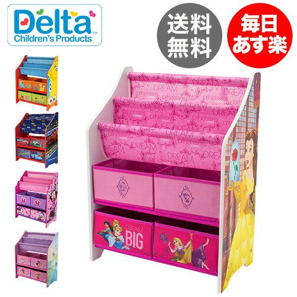 デルタ Delta 本棚&おもちゃ箱 オーガナイザー Book & Toy Organizer 子供部屋 収納ボックス キッズ 絵本 ラック