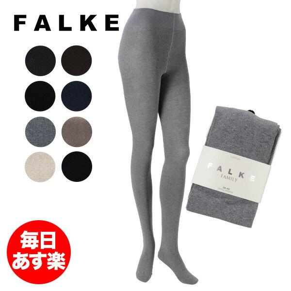 【国内検針済】ファルケ ファミリー タイツ コットン レディース ストッキング 女性用 48665 FALKE Family