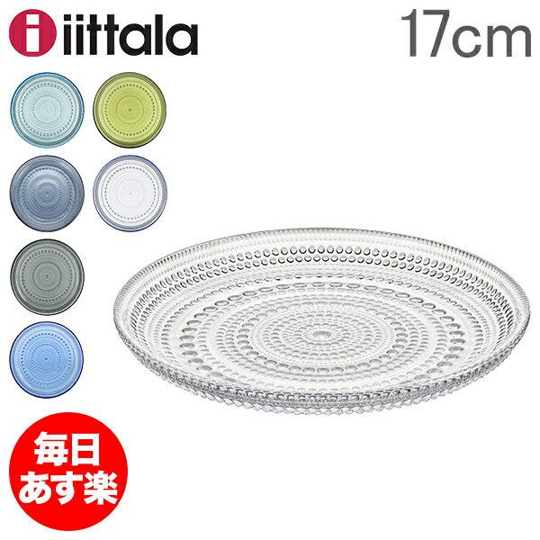 イッタラ iittala カステヘルミ プレート 17cm 皿 テーブルウェア 北欧 ガラス Kastehelmi フィンランド インテリア 食器 新生活