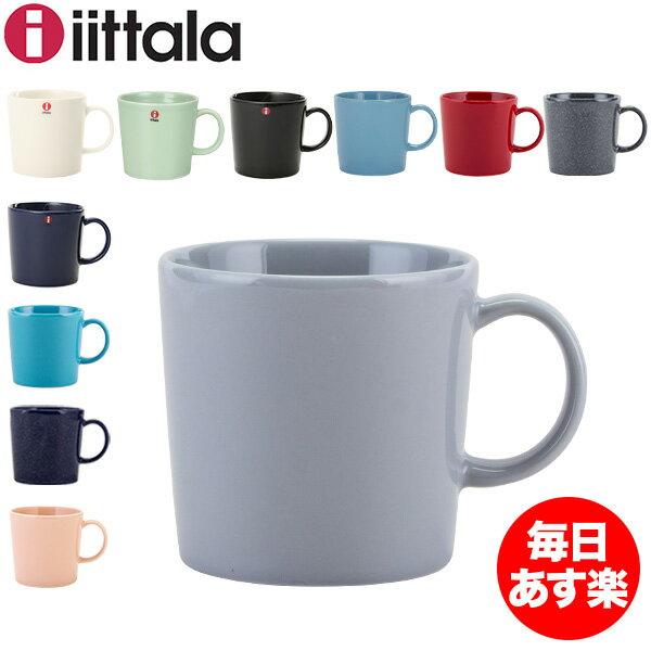 イッタラ Iittala マグカップ ティーマ Teema 北欧 フィンランド 食器 コップ インテリア キッチン 北欧雑貨 新生活 Mug
