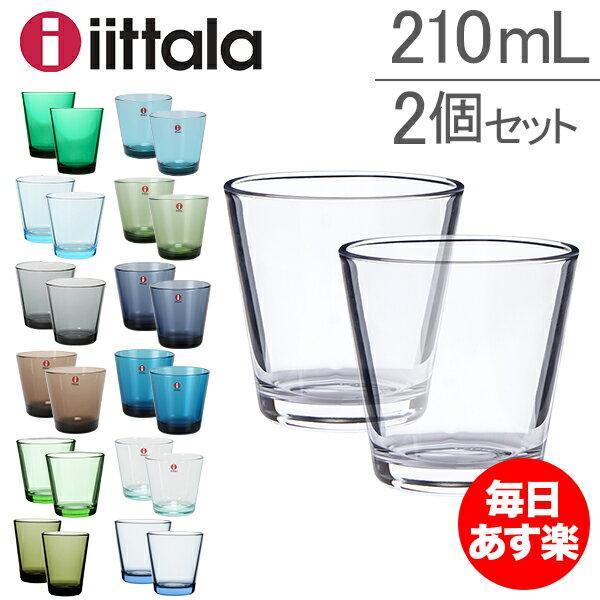 イッタラ iittala カルティオ グラス ペア 210mL タンブラー 北欧 ガラス Kartio Tumbler 2 Set フィンランド コップ 食器 新生活 おしゃれ