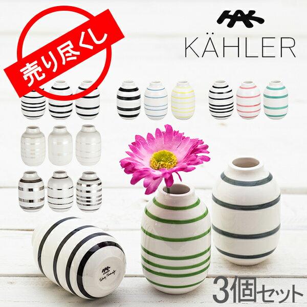 【赤字売切り価格】ケーラー Kahler オマジオ フラワーベース ミニ 3個セット 8cm 花瓶 磁器 Omaggio vase miniature H80 花びん ベース 北欧雑貨 アウトレット