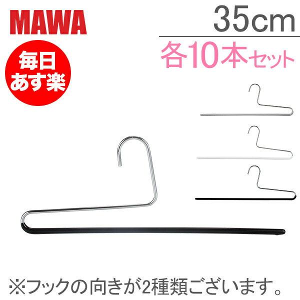 マワ Mawa ハンガー パンツ シングル 35cm 各10本セット KH35 KH35/U マワハンガー スカート ストール mawaハンガー まとめ買い 収納 機能的 デザイン クローゼット 新生活