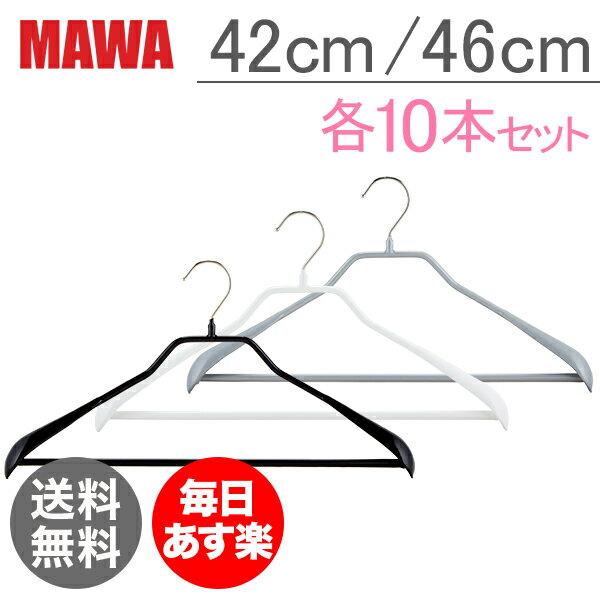 マワ Mawa ハンガー ボディーフォーム バー 42cm / 46cm 各10本セット Bodyform 42/LS 46/LS マワハンガー mawaハンガー まとめ買い ノンスリップ 収納 滑り落ちない 機能的 デザイン クローゼット 新生活