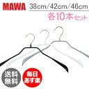 マワ Mawa ハンガー ボディーフォーム 38cm / 42cm / 46cm 各10本セット Bodyform 38/L 42/L 46/L マワハンガー ...