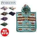 ペンドルトン Pendleton フード付きタオル 子供用 キッズ コットン100% Jacquard Hooded Towels XB243 タオル お風呂…