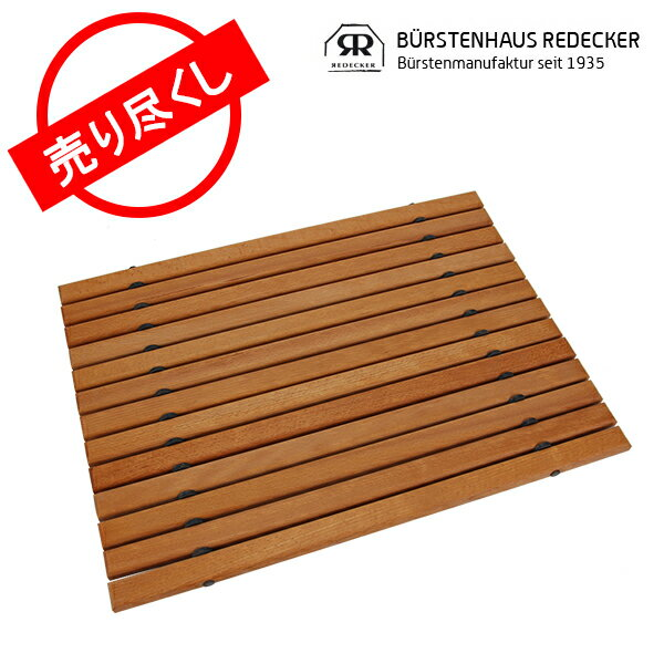 【赤字売切り価格】Redecker レデッカー 天然木のバスマット 620623 アウトレット