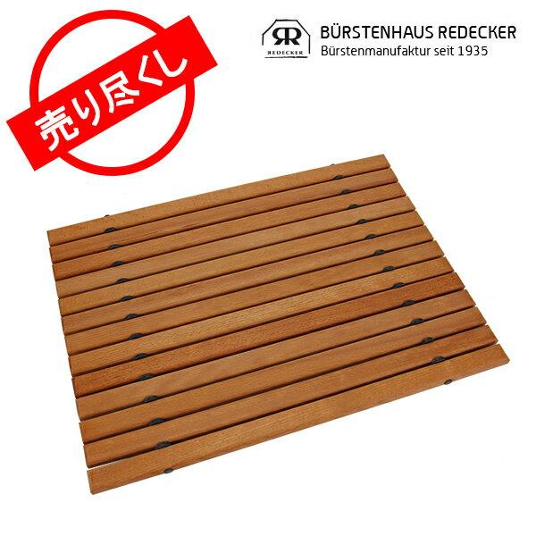 【3%OFFクーポン】【赤字売切り価格】Redecker レデッカー 天然木のバスマット 620623 アウトレット