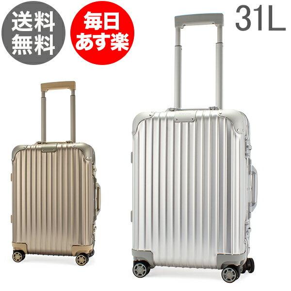 リモワ RIMOWA 【Newモデル】 オリジナル 925520 キャビン S 31L 4輪 機内持ち込み スーツケース Original Cabin S 旧 トパーズ