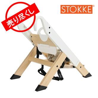 STOKKE sutokke Handysitt Floor Legs不利条件混蛋层腿手提式席婴儿椅子280100北欧