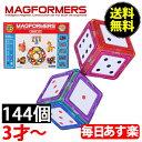 年末年始 マグフォーマー おもちゃ スマート Magformers